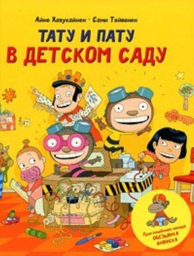 9785999300911: Tatu i Patu v detskom sadu