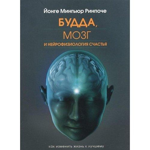 9785999301239: The Budda, The Brain, and the Science of Happiness. A Practical Guide for Transforming Your Life / Budda, mozg i neyrofiziologiya schastya. Kak izmenit zhizn k luchshemu. Prakticheskoe rukovodstvo (In Russian)