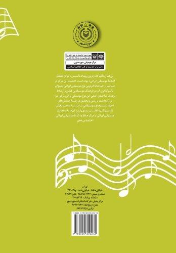 9786000300272: Reviving Traditions Through Modern Approach: Ehya-ye Sonnat-ha Ba Rooykard-e No (Persian Edition)