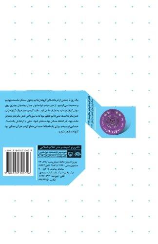 9786000300326: The Rangers Of Navy in Khorramshahr: Takavaran Nirooye Daryaee Dar Khoramshahr (Persian Edition)