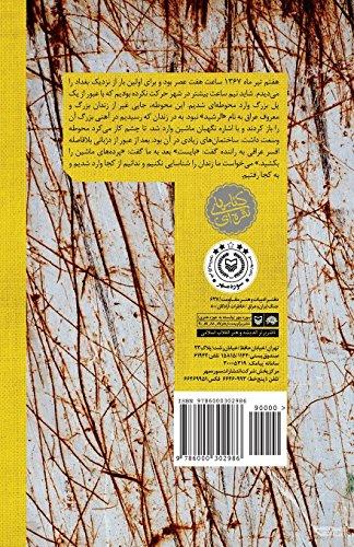 9786000302986: Al-Rashid Military Camp: Zendan-e Al-Rasheed (Persian Edition)