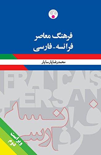 9786001050824: Dictionnaire Fran�ais/Persan, Farhang/Moaser, edition augment�e