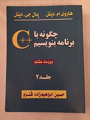 9786001200878: C++ How to Program (Farsi), 8th Edition