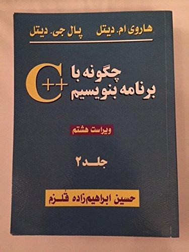 9786001200878: C++ How to Program (Farsi), 8th Edition