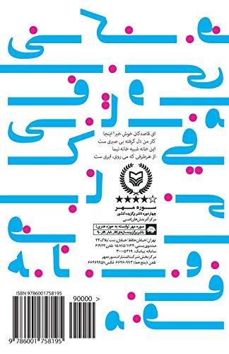 Kufi Letters: Nameh-Haye Koofi: Biabanaki, Saeed