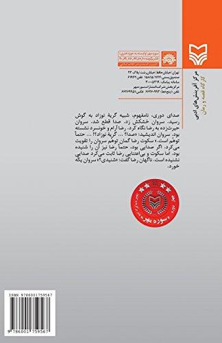 War Road 6: Jaddeh-Ye Jang 6: Anvari, Mansoor