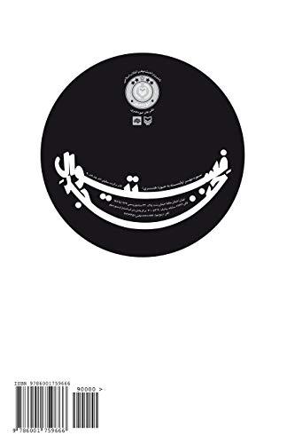 9786001759666: The Festival Of The Dagger: Festival-e Khanjar (Persian Edition)