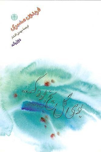 9786005733044: It was Edelweiss Scent That ... (Boo-ye Gol-e Yakh Bod ke ...): Poems in Persian and English