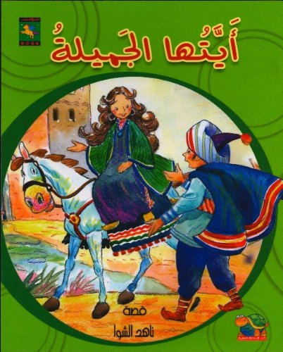 9786030003433: Excuse Me, Beautiful Lady: Arabic Children's Book (3-7 Years) (The Little Turtle)