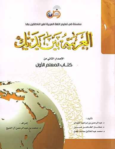 9786030140824: Al-Arabiya Baynah Yadayk - Arabic at Your hand (Level 1,Part 1) with Cd [Textbook Binding] [Jan 01, 2017] Dr. Abdul Rahman Al-fuzan; Dr. Mukhtar Hussein; Dr. Muhammad Fadhel