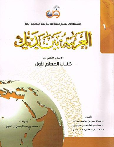 9786030140824: Al-Arabiya Baynah Yadayk - Arabic at Your hand (Level 1,Part 1) with Cd