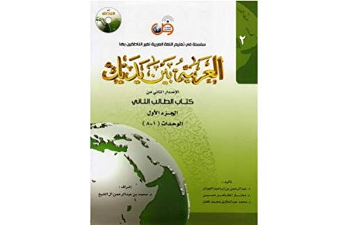 9786030140909: Arabic Between Your Hands Textbook: Level 2, Part 1 (With MP3 CD) (Arabic Edition)