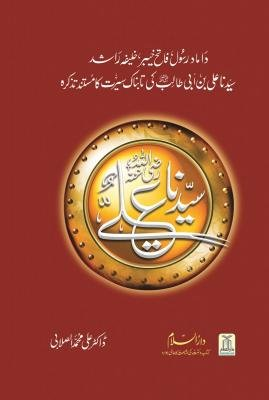 9786035002851: Syedna Ali (Radiallah Anhu)