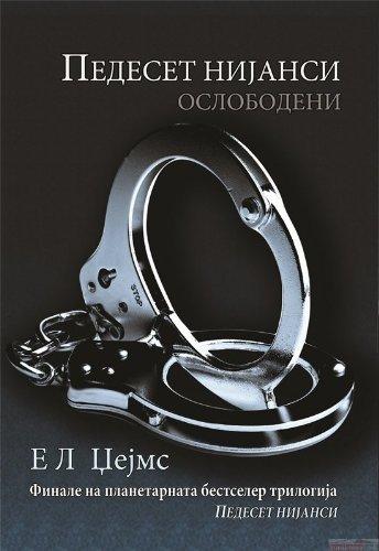 9786082082196: Pedeset nijansi-oslobodeni / Fifty shades freed