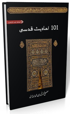 9786105813035: 101 Ahadees-e-Qudsi