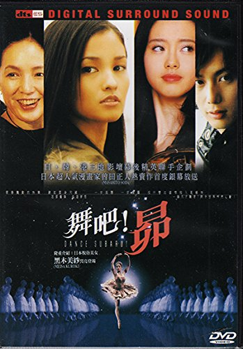 9786117042072: Dance Subaru (Japanese Movie w. English Sub)