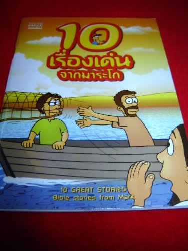 10 Great Bible stories from Mark in Thai Language / Thai children's Bible: Bible Society