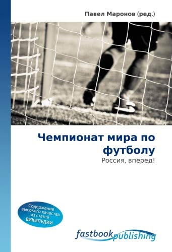 9786130112394: Чемпионат мира по футболу: Россия, вперёд! (Russian Edition)