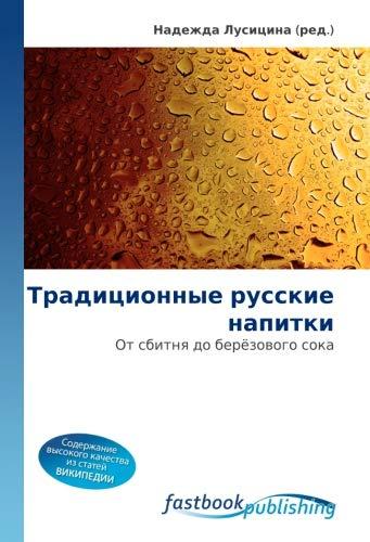 9786130112738: Традиционные русские напитки: От сбитня до берёзового сока (Russian Edition)