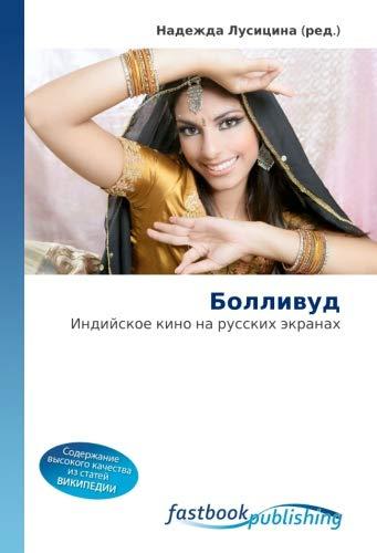 9786130113056: Болливуд: Индийское кино на русских экранах (Russian Edition)