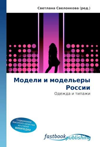 9786130113254: Модели и модельеры России: Одежда и типажи (Russian Edition)