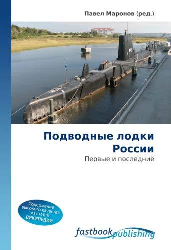 9786130113889: Подводные лодки России: Первые и последние (Russian Edition)