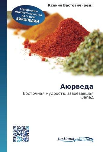 9786130121235: Ayurveda: Vostochnaya mudrost', zavoevavshaya Zapad (Russian Edition)