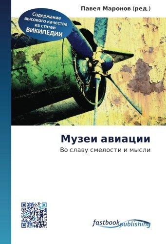 9786130137304: Muzei aviatsii: Vo slavu smelosti i mysli (Russian Edition)