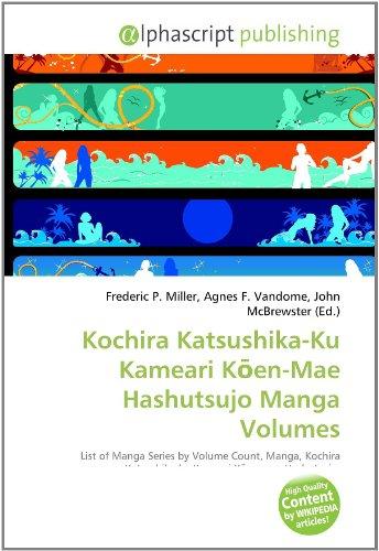 kochira katsushika-ku kameari kōen mae hashutsujo