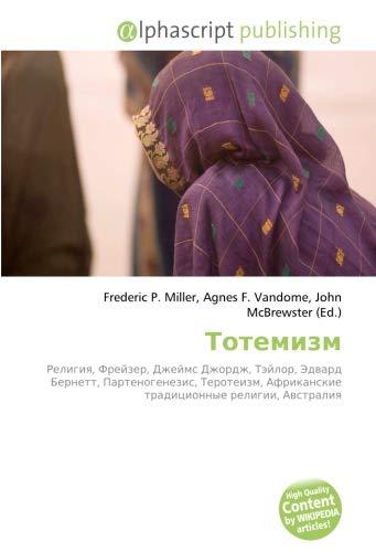 9786132681478: Тотемизм (Russian Edition)