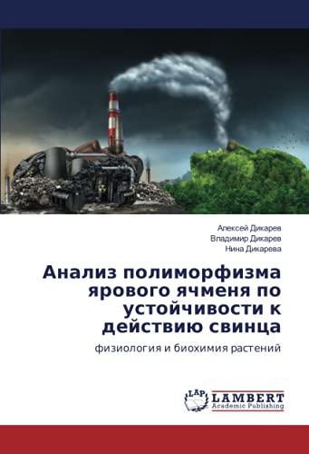 Analiz polimorfizma yarovogo yachmenya po ustojchivosti k dejstviju svinca: Alexej Dikarev