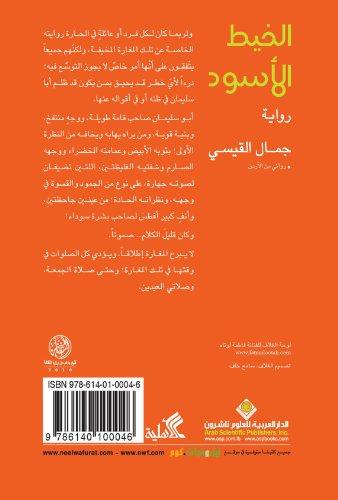 The Black Thread (Arabic Edition): AL-Kaysi, Jamal