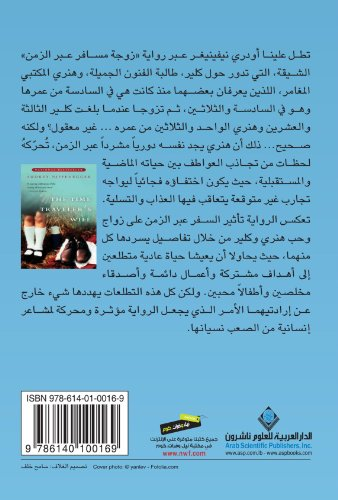 9786140100169: The Time Traveler's Wife (Arabic Edition)