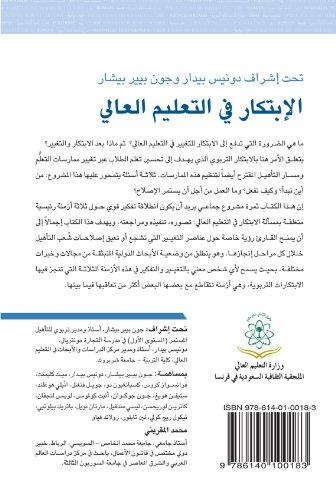 9786140100183: Innovation In Higher Education (Arabic Edition)