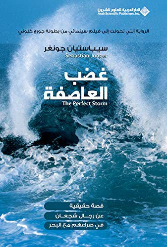 9786140100220: The Perfect Storm (Arabic Edition)