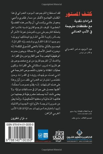 9786140100350: Revealing The Hidden (Arabic Edition)