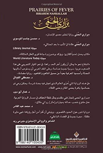 9786140100435: Prairies Of Fever (Arabic Edition)