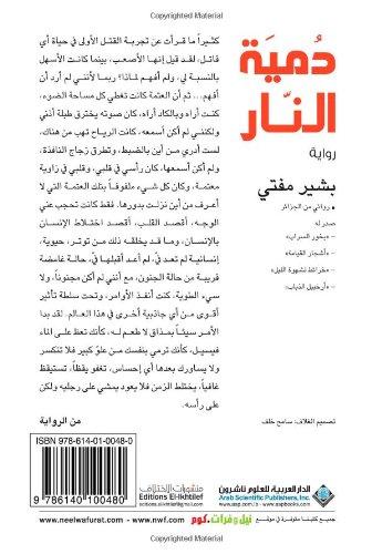 9786140100480 - Mufti, Bachir: Fire Doll (Arabic Edition) - كتاب
