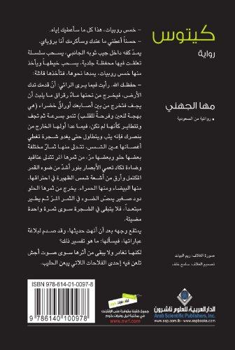 9786140100978: Keetos (Arabic Edition)