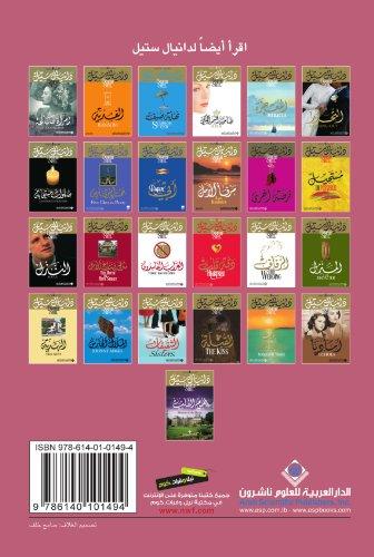 9786140101494: Southern Lights (Arabic Edition)