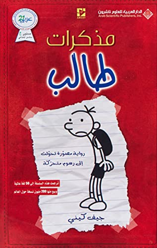 9786140101630: Diary Of A Wimpy Kid (Arabic Edition)