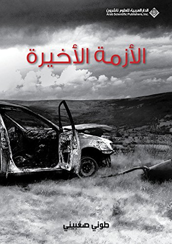 9786140101890: The Last Crisis (Arabic Edition)