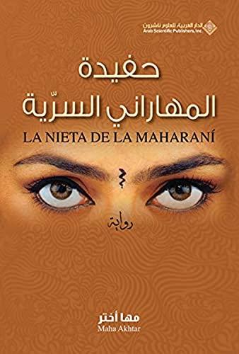 9786140102149: The Maharani's Hidden Granddaughter (Arabic Edition)