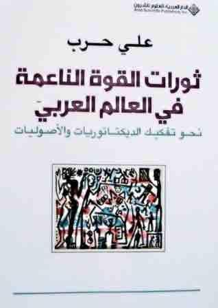9786140102545: ثورات القوة الناعمة في العالم العربي
