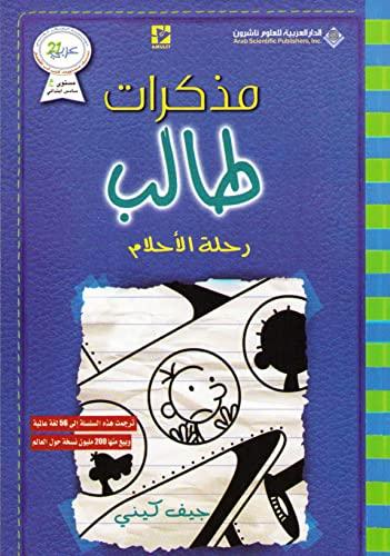 Rihalat al Ahlam Cover