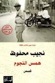 Book Cover: همس النجوم همس النجوم / Hams Al-Nujum