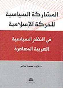 9786144028018: المشاركة السياسية للحركة الإسلامية في النظم السياسية العربية المعاصرة