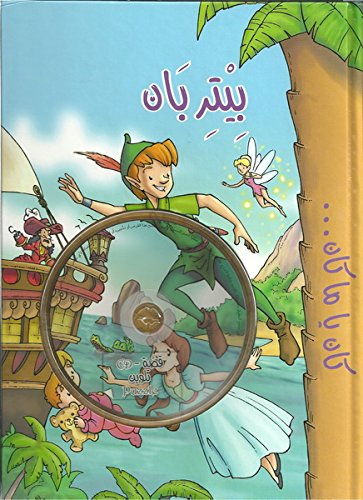 9786144070956: Peter Pan (In Arabic)