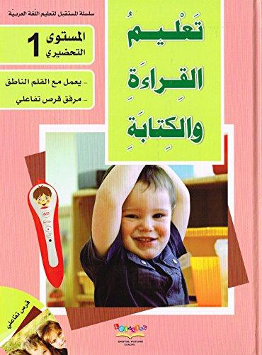 9786144084656: Arabisch Lesen und Schreiben lernen 2 Bücher für Kinder Vorschule 1te Stufe Mit CD