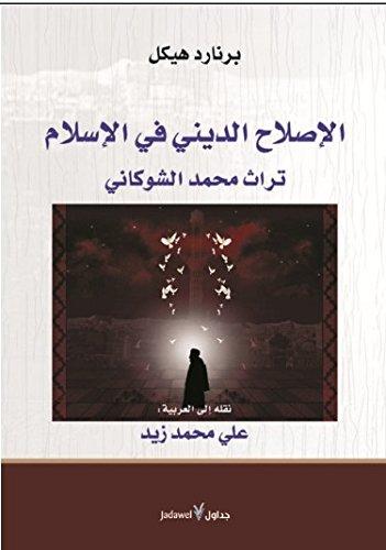 9786144182178: الإصلاح الديني في الإسلام.. تراث محمد الشوكاني